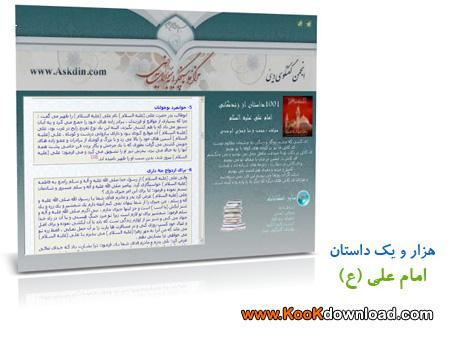 نرم افزار اسلامی هزار و یک داستان امام علی (ع)