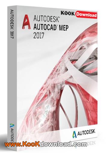 دانلود نرم افزار اتوکد – Autodesk AutoCAD 2017 SP1