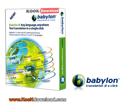 جدیدترین نسخه از معروف ترین مترجم دنیا Babylon.Pro.11.0.1.2