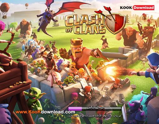 دانلود Clash Of Clans 11.651.1 آپدیت جدید کلش اف کلنز برای اندروید – امروز ۲۸ خرداد ۹۸