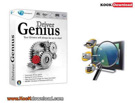 دانلود Driver Genius v12.0.0.1314 – نرم افزار ایجاد نسخه پشتیبان از درایور های سخت افزاری نصب شده