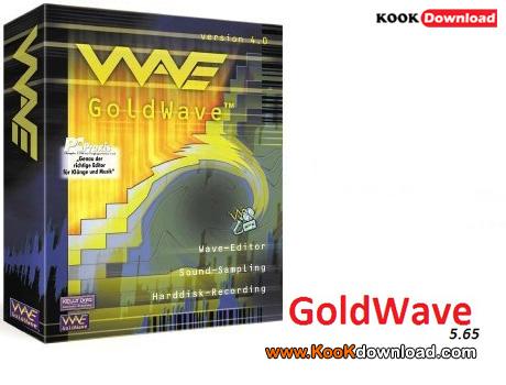 دانلود نرم افزار GoldWave 5.65 با درجه کیفی بالا