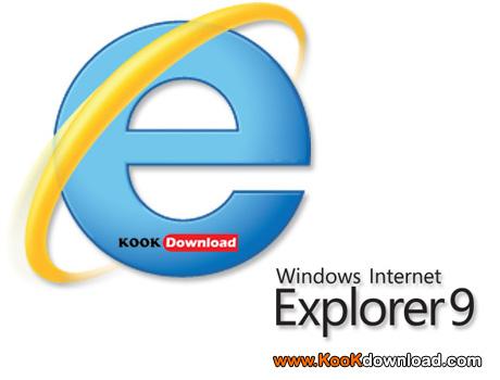 نرم افزار مرورگر Internet Explorer v9.0 Build 8112.16421 Final