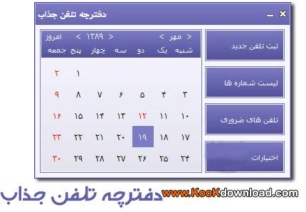 دانلود نرم افزار دفترچه تلفن جذاب نسخه ۲