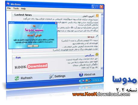 دانلود نرم افزار فارسی سرگرمی و تفریح در اینترنت مدوسا نسخه ۲٫۲