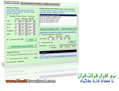 دانلود نرم افزار تلاوت قرآن با صدای قاری دلخواه Quran Auto Reciter 2.7