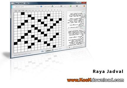 برنامه جدول کلمات متقاطع فارسی Raya Jadval v2.6