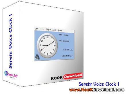 نرم افزار فارسی ساعت سخنگو Sepehr Voice Clock