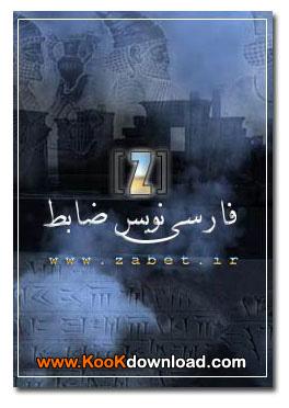 نرم افزار فارسی نویس ضابط zabet
