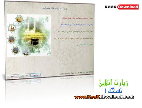 دانلود رایگان نرم افزار اسلامی زیارت آنلاین نسخه یک