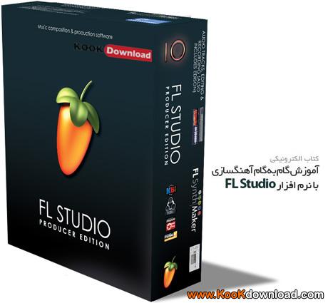 آموزش قدم به قدم آهنگ سازی با FL Studio