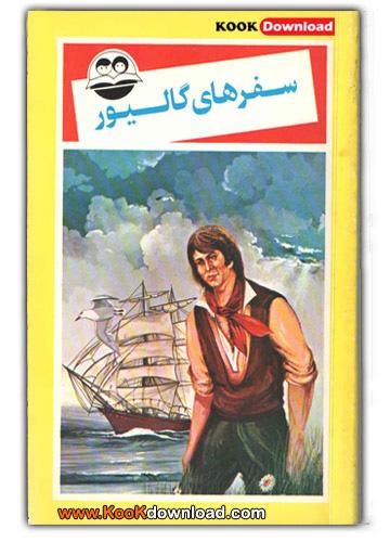 کتاب داستان سفرهای گالیور – Gulliver's trips