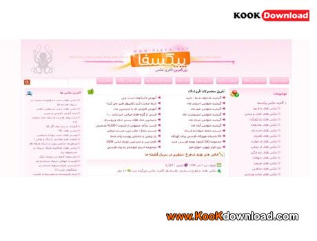 قالب سایت پیکسفا pixfa برای وردپرس