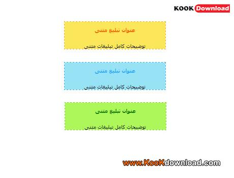 دانلود کد تبلیغات متنی HTML با ۵ رنگ