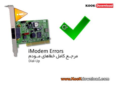 نرم افزار مرجع خطاهای مودم iModem Errors