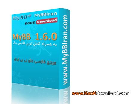 جدیدترین ورژن انجمن ساز Mybb 1.6 بهمراه فارسی ساز