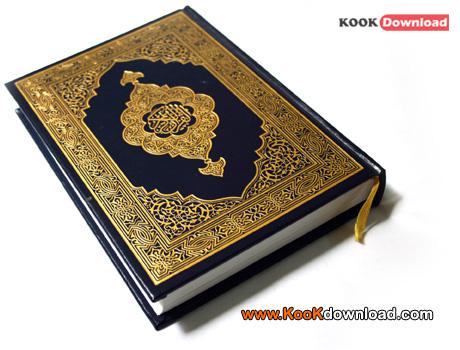 دانلود عکس با موضوع قرآن QURAN HQ
