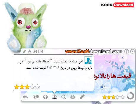 دانلود نرم افزار آموزش زبان انگلیسی با Rubi v3.2