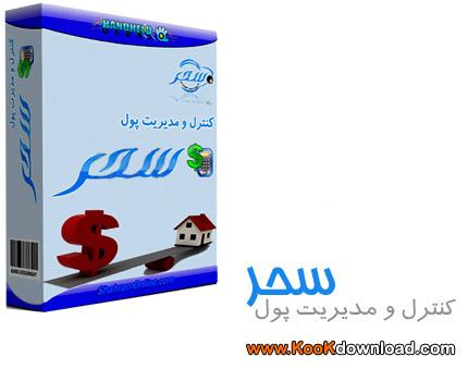 کنترل و مدیریت پول سحر نسخه ۱٫۱٫۲٫۲۴۴
