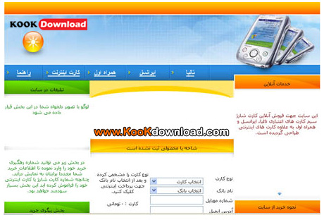 دانلود اسکریپت سایت آنلاین فروش کارت شارژ ایرانسل، تالیا، همراه اول