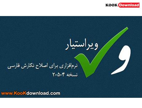نرمافزار غلطیاب فارسی و اشتباهات املایی