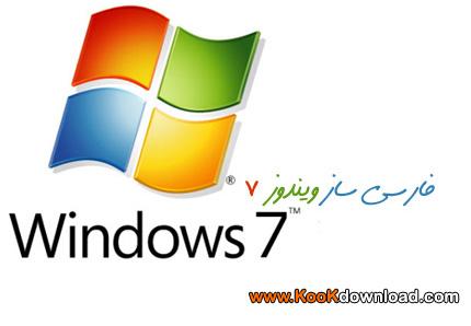 فارسی ساز ویندوز ۷ منتشر شد windows7